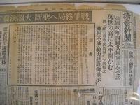 新聞拡大.JPG